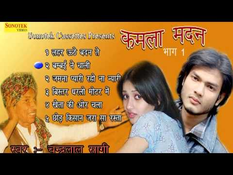 Kissa Kamla Madan Sang Bhag 1 || कमला मदन  || Haryanvi Hits Ragni Kahani Nautanki