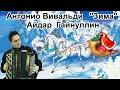 А Вивальди Quot Времена года Зима Quot Айдар ГАЙНУЛЛИН баян mp3