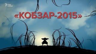 В Україні презентують мульт серіал за «Кобзарем» Шевченка