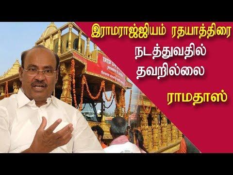 No harm in Ram Rajya Rath Yatra, Dr Ramadoss news tamil, tamil live news, tamil news redpix