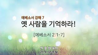 2021년 9월 12일 4부 주일예배(청년부 예배) 설교 박효범 목사