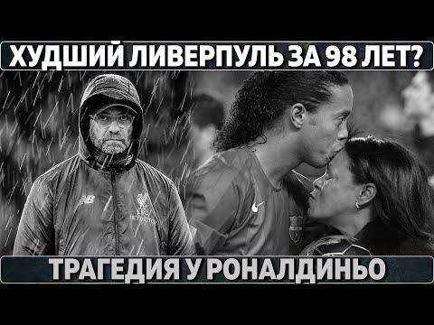 Трагедия у Роналдиньо ● Расследование в Реале из-за Бензема ● Бредовый пенальти в ворота Ливерпуля
