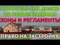 Строительство садовых домов по новому закону 217 о ведении садоводства.Помощь юриста по недвижимости