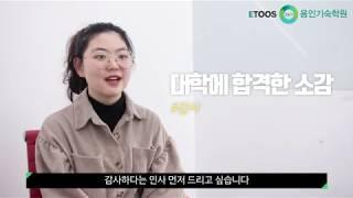 용인이투스247 고려대학교 경영학과 김신희