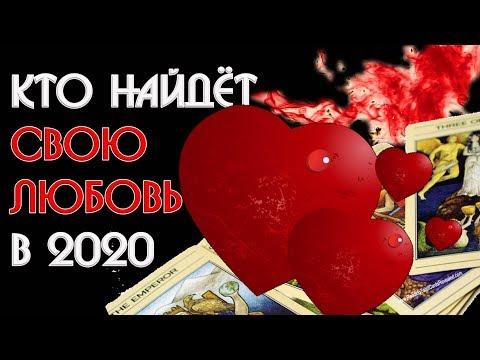 КТО НАЙДЁТ СВОЮ ЛЮБОВЬ В 2020? КТО ВСТРЕТИТ ВТОРУЮ ПОЛОВИНКУ В 2020 году? ВСТРЕЧУ ЛИ СВОЮ СУДЬБУ