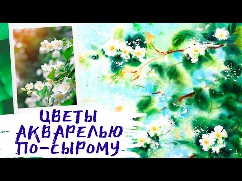 Как нарисовать цветы акварелью по-сырому — kalachevaschool.ru — Поэтапный урок с Ксенией Галицкой