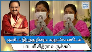 singer-chithra-emotional-about-spb-spb-condolence-prayer-meeting-sp-balasubrahmanyam-hindu-tamil-thisai