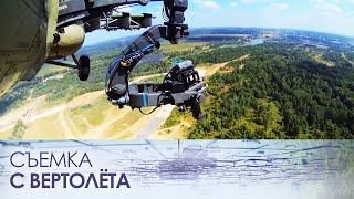 Вертолетная съемка кино