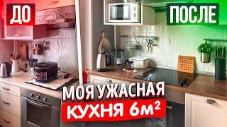 Наша белая кухня ИСПОРЧЕНА! ОШИБКИ планировки. СОВЕТЫ по замерам и сборке. Ремонт маленькой кухни.