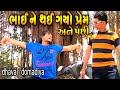 ભાઈને થઇ ગયો પ્રેમ અને પછી ....   dhaval domadiya - GujjuTolki.
