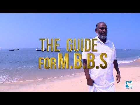The Guide For MBBS