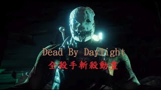 【Dead By Daylight】全殺手斬殺動畫
