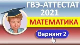 """ГВЭ """"Аттестат 2021""""  //  Математика, 11 класс  //  Вариант 2  //  Полный разбор, ответы"""