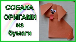 Собака оригами | Как сделать собаку из бумаги оригами