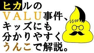 ヒカルのVALU事件、キッズにも分かりやすく「うんこ」で解説。 thumbnail