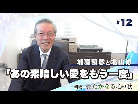 【#12】朝妻一郎 たかなる心の歌 – 加藤和彦と北山修「あの素晴しい愛をもう一度」