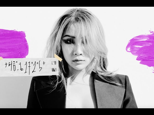 CL - +처음으로170205+ (Official Video)
