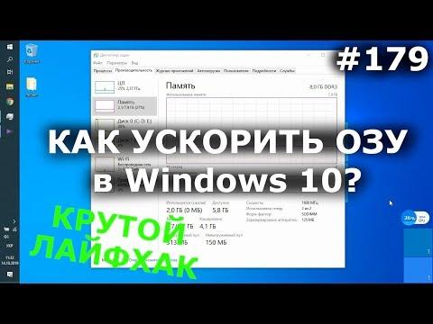 КАК УСКОРИТЬ И ОСВОБОДИТЬ ОЗУ Windows 10 Pro? 100% лайфхак для оперативной памяти