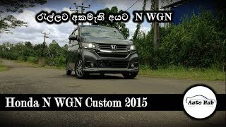 Honda N WGN Custom 2015 Review (Sinhala)