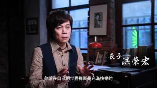 電影【阿爸】片花(HD) - Abba