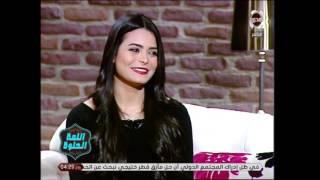 اللمة الحلوة - الفنانة / اسماء جلال : تحكى عن تجربه تمثليها مع محمود حميدة فى مسلسل الاب الروحى