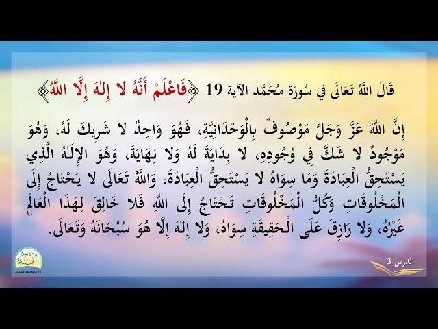 الثقافة الإسلامية الجزء 3 الدرس الثالث - اللَّهُ وَاحِدٌ لا شَرِيكَ لَهُالجزء الأول