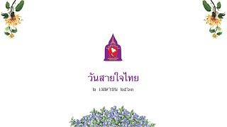 วันสายใจไทย 2 เมษายน 2563