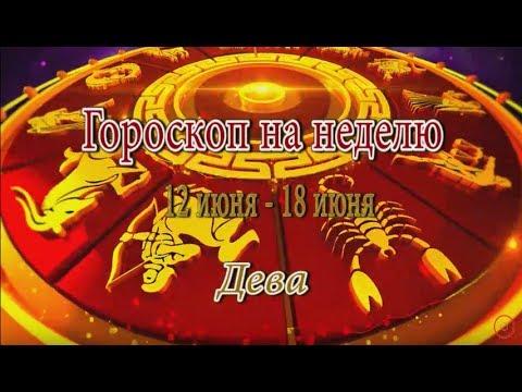 гороскоп дева на 12,11.2017 завтра