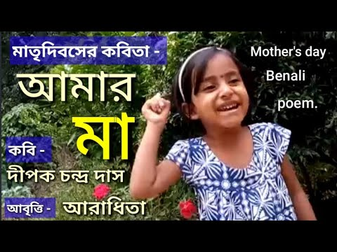 Mother's day Bengali children's poem