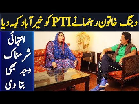 Another women PTI worker leave PTI