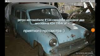 Ретро автомобили #134 два москвича 424 1964г.в!