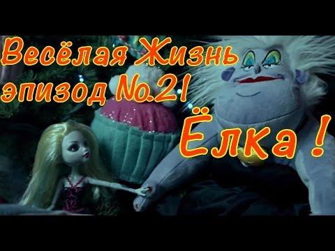 Монстр Хай на Русском и Барби Игры PlayLAPLay Сериал Весёлая ЖизньЭпизод №21