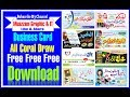 How To 8 Business Visting Card's Free Download By Muazzam Graphic