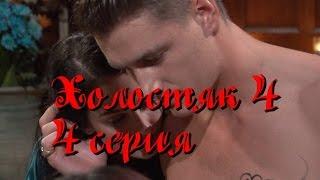 Холостяк 4 сезон 4 выпуск с Алексеем Воробьевым эфир от 2 04 2016(Как прошла 4 серия шоу