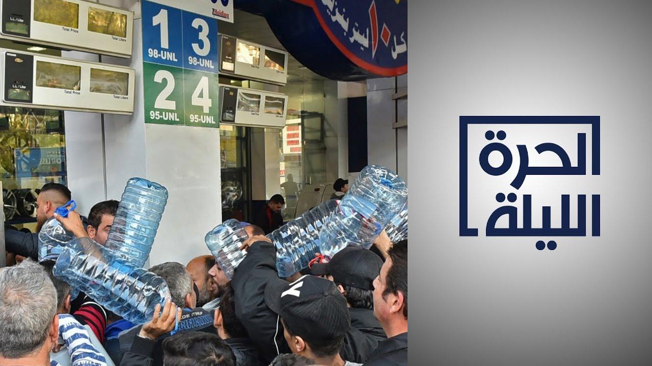 لبنان.. التهريب وانعكاسه على الاقتصاد اللبناني  - 22:58-2021 / 4 / 16
