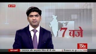 Hindi News Bulletin | हिंदी समाचार बुलेटिन – Apr 22, 2017 (7 pm)