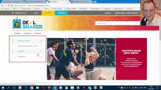 DealShaker обзор и покупка товара 16 02 17 Открытие торговой площадки