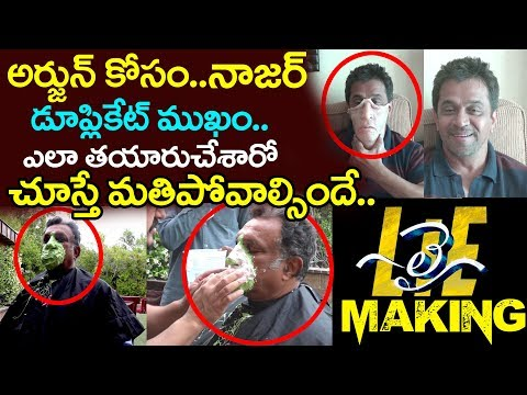 Nasser Duplicate Face Making Video || Lie Movie Making Video || Nithin, Arjun, Nasser