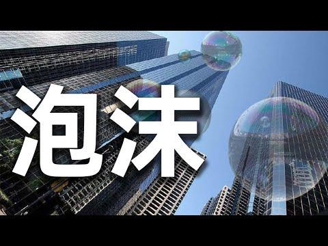 2019,如果中国楼市崩盘,会给中国人带来多大冲击