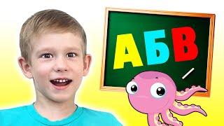 Учим Алфавит. Детская песенка про алфавит для малышей.