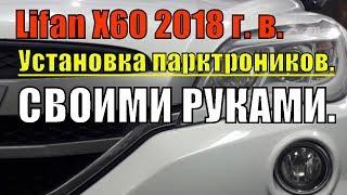 Лифан Х60 2018 г. в.  Установка парктроников своими руками