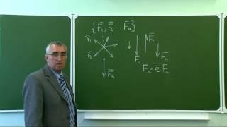 Статика. Система сил. Лекция (12)