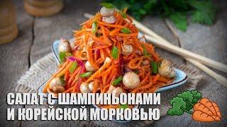 Салат с шампиньонами и корейской морковью — видео рецепт