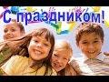 Поздравление с днём воспитателя и дошкольного работника mp3
