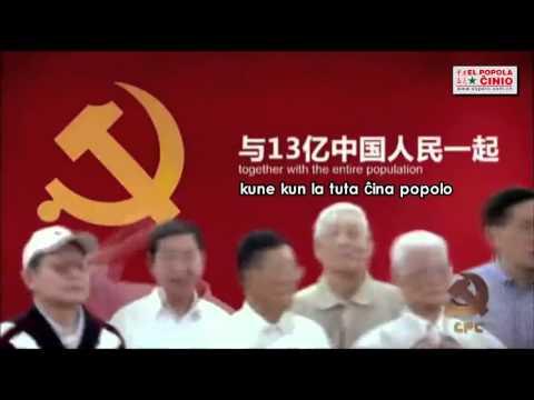 Politika propagando: Komunista Partio de Ĉinio (Communist Party of China) - (en Esperanto)