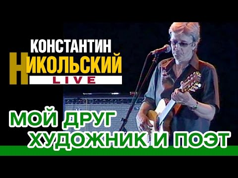 Константин Никольский - Мой друг художник и поэт