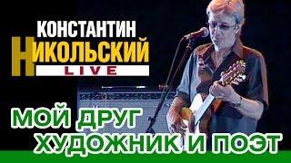 Константин Никольский - Мой друг художник и поэт (Live)