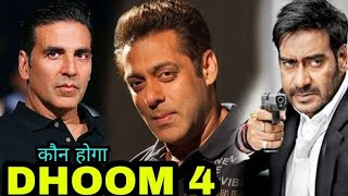 Dhoom 4 Biggest Film Ever Akshay kumar | Salman Khan | Ajay devgn | Salman khan in Dhoom 4 / Race 3
