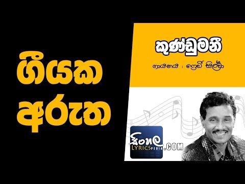 Mannaram Piti Welle [Kundumani] (Sinhala Song Meaning) - Freddie Silva