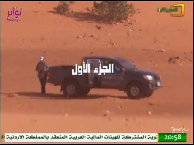 الطريق إلى تيشيت، الجزء الأول - وثائقي من إنتاج قناة الموريتانية